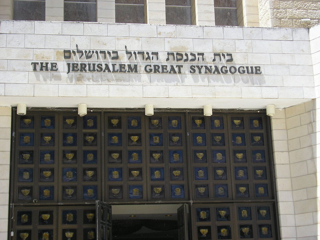 The jerusalem great synagogue near the hotel